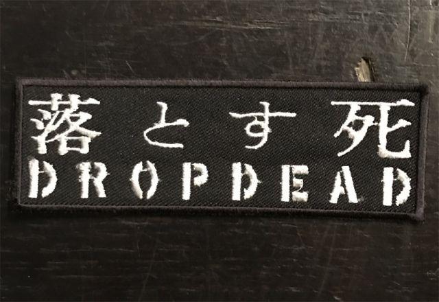 DROPDEAD 刺繍ワッペン 落とす死