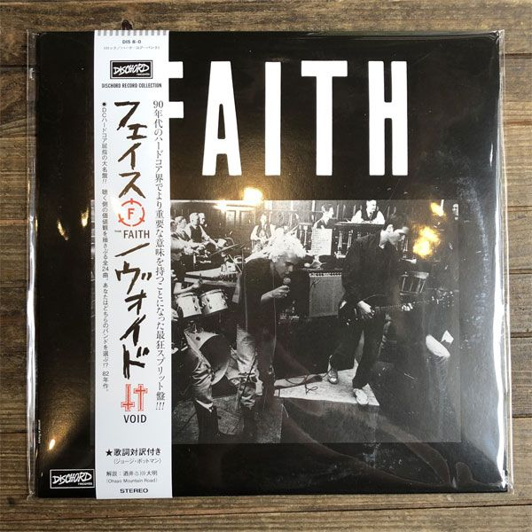 FAITH/VOID LP 日本盤仕様
