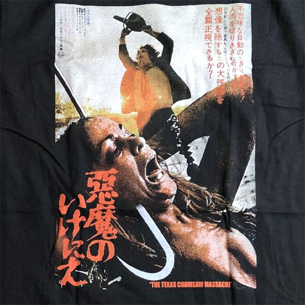The Texas ChainSaw Massacre Tシャツ Japanese poster