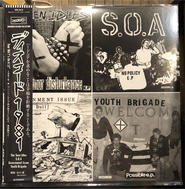 """DISCHORD 1981 FOUR OLD SEVEN INCHES 12"""" LP 帯"""